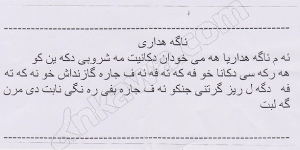 """Islamist Note to Christians reads, """"If anyone decides to reopen his store, we will kill him"""""""