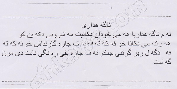 """Flashback 2011: Islamist Note to Christians reads, """"If anyone decides to reopen his store, we will kill him"""""""