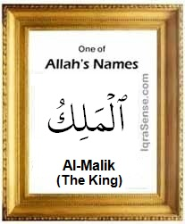 One of Allah's Names