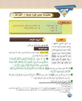 saudi-textbook-for-students-abroad-photo-screenshot